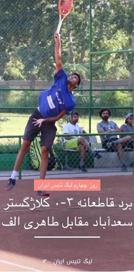 تیم تنیس کلاژ گستر سعدآباد